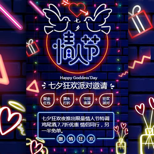 创意七夕情人节活动邀请商品打折促销通用模板