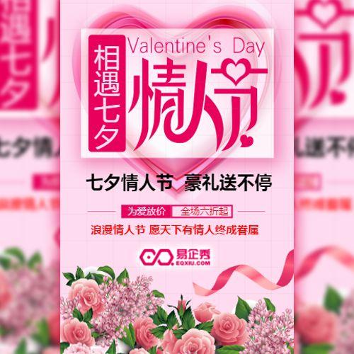 粉色七夕情人节鲜花珠宝服装饰品打折促销活动模板