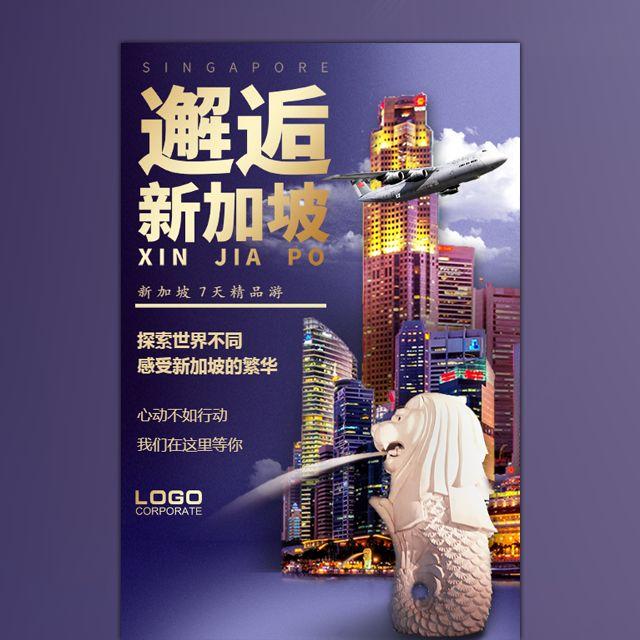 新加坡旅游景点介绍路线定制旅行社宣传时尚简约风
