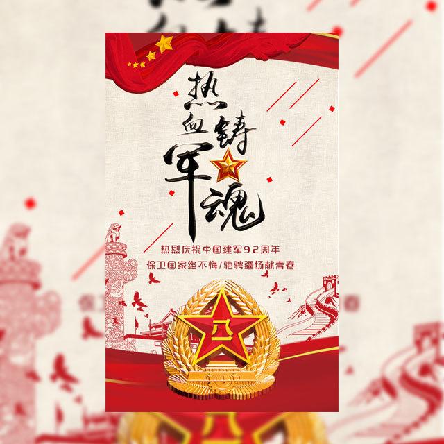 热血铸军魂建军节宣传展示