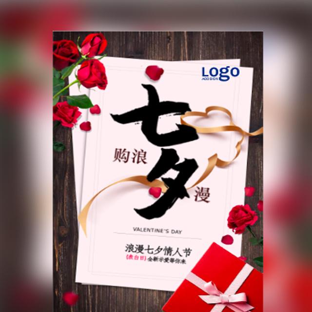 快闪指纹开启七夕情人节珠宝店手表奢侈品活动促销