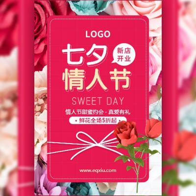 红色鲜花七夕情人节促销鲜花促销介绍