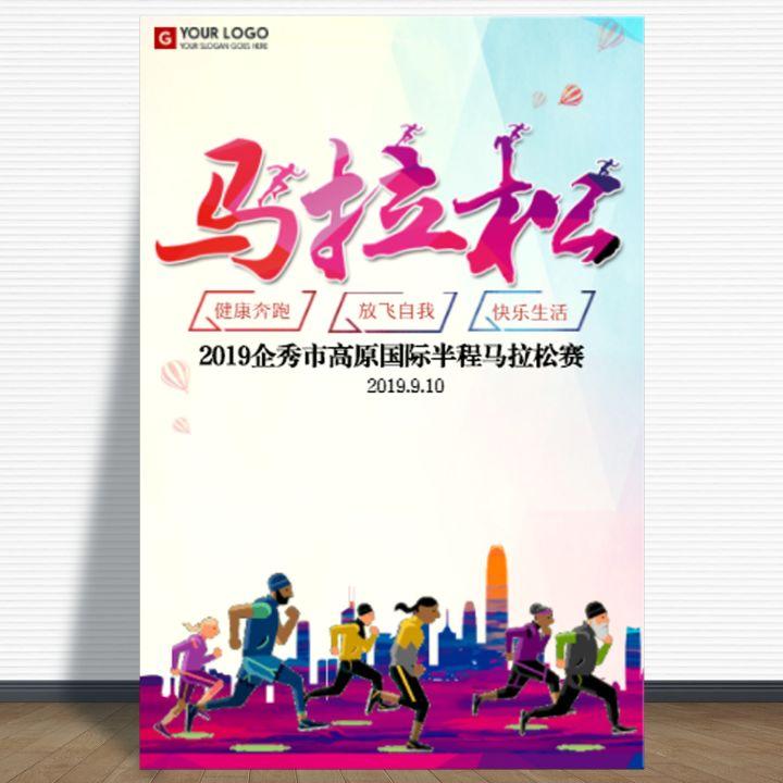 城市马拉松运动徒步活动赛事介绍宣传报名比赛邀请函