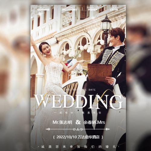 高端时尚快闪轻奢唯美韩式婚礼邀请函结婚请柬