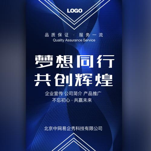 蓝色商务简约梦想同行共创辉煌企业文化宣传公司简介