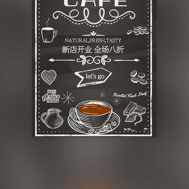 高端咖啡店开业宣传活动促销