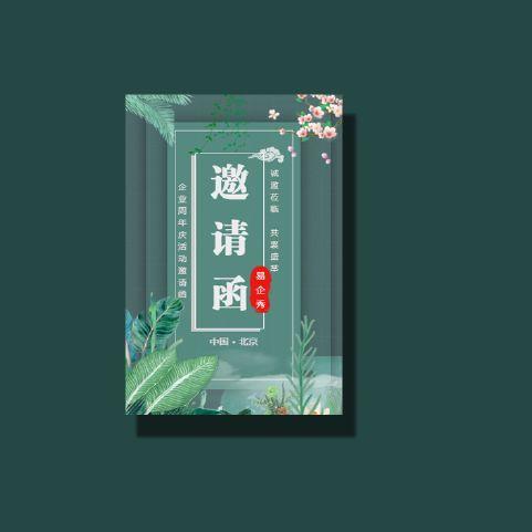 会议高峰论坛企业周年庆邀请函