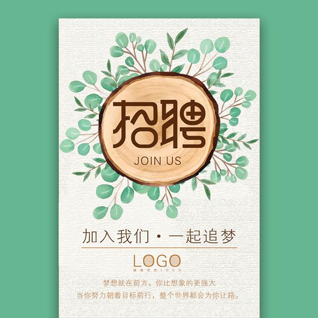 小清新企业招聘宣传绿色夏季校园招募春季公司招聘