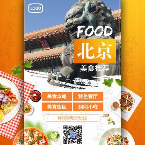【北京美食攻略】皇城特色餐厅名店小吃街吃货推荐
