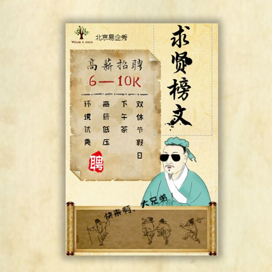 创意动图古风人物水墨中国风古风招聘