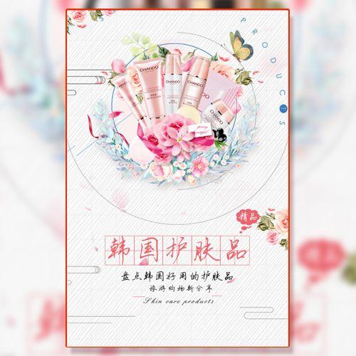 韩国彩妆护肤促销推广五