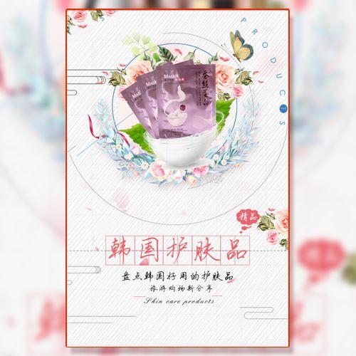 韩国彩妆护肤促销推广六