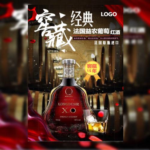 红酒品鉴会邀请函红酒促销红酒企业公司宣传酒水促销