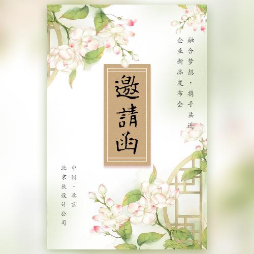简约中国风清新新品发布邀请函