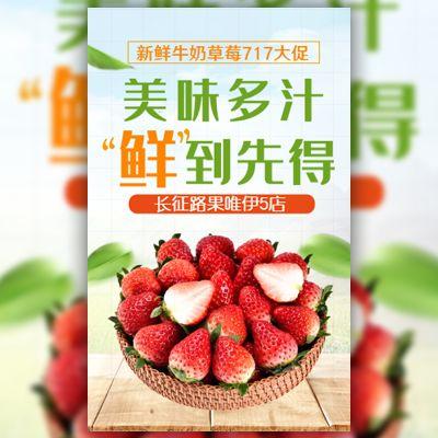 草莓促销草莓采摘水果店开业产品介绍