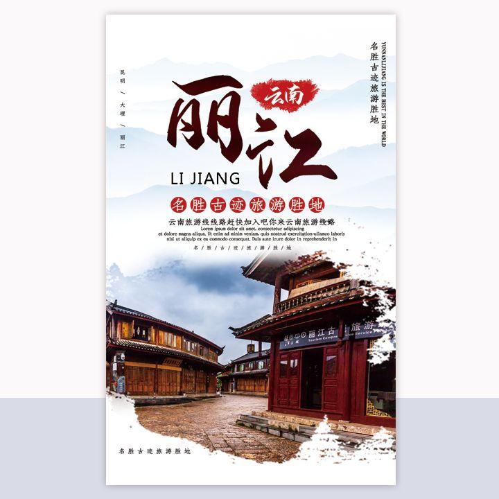 丽江旅游昆明大理旅游宣传丽江风景