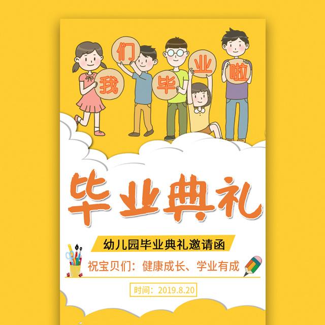 学校幼儿园毕业典礼邀请函毕业相册亲子活动文艺汇演