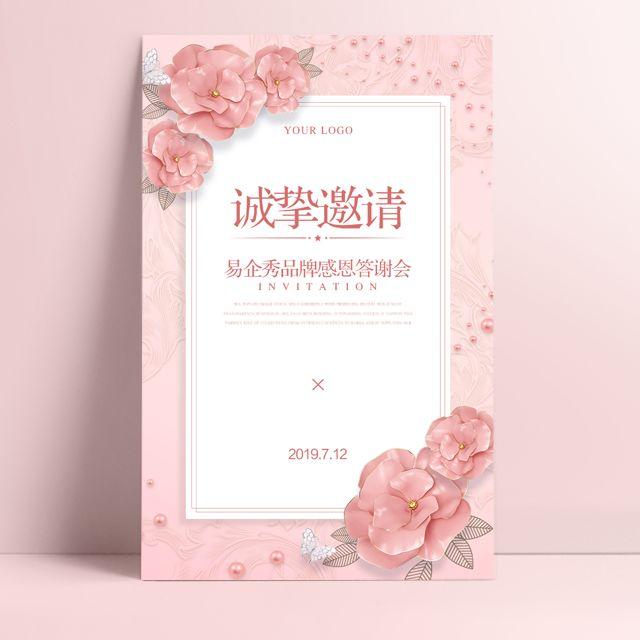 粉色小清新感恩答谢会周年庆典活动邀请函店庆宣传