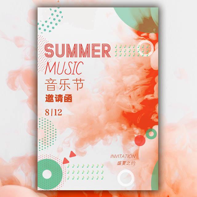 快闪夏日风音乐节乐队演出音乐派对邀请函