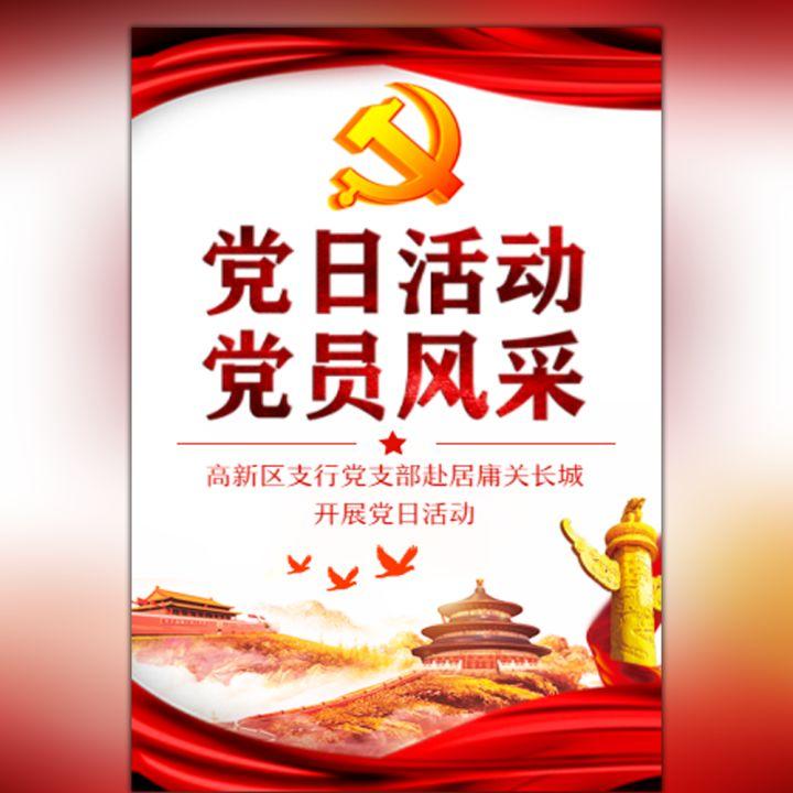 政府企业党建活动党员风采党日活动回顾总结相册