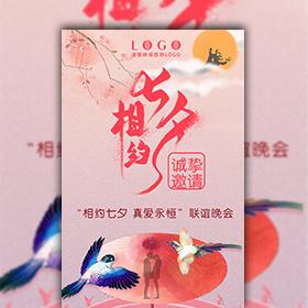 浪漫七夕情人节邀请函创意相亲大会单身派对联谊会