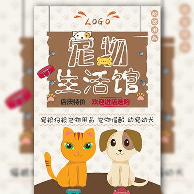 宠物生活馆宠物医院宠物用品店开业介绍