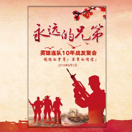 八一建军节战友会邀请函战友聚会活动相册录活动宣传