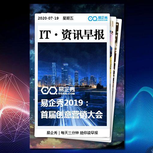 【IT资讯早报】易企秀2019首届创意营销大会即将开幕