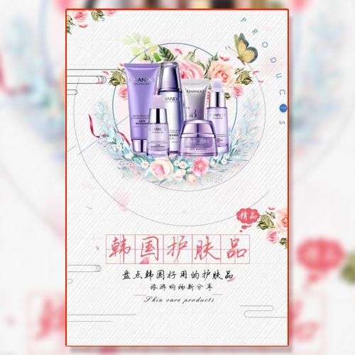 韩国彩妆护肤促销推广七