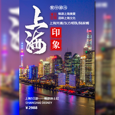 上海旅游景点介绍旅行社跟团游东方明珠景点