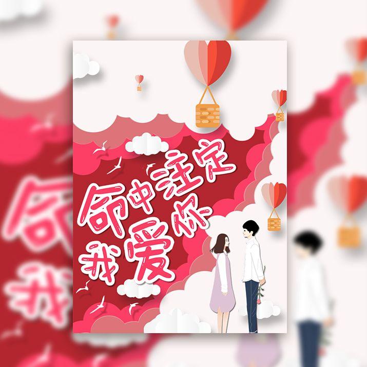 浪漫七夕节店铺活动宣传促销