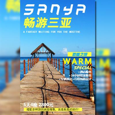 三亚景点介绍海南三亚跟团旅游报名旅行社宣传