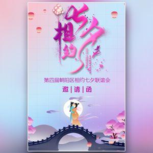 七夕情人节活动邀请函七夕情人节单位联谊会相亲大会