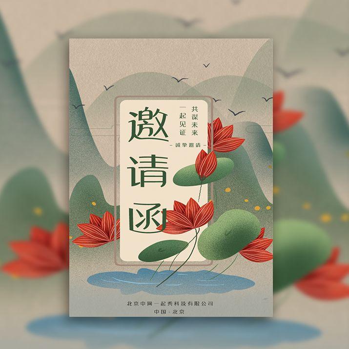 中国风邀请函企业商务通用