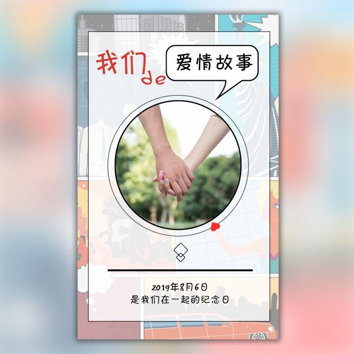 快闪创意漫画对话甜蜜告白七夕节情人节520情侣相册