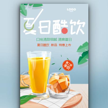 夏日酷饮夏天果汁冷饮水吧饮料促销