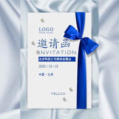 简约蓝色蝴蝶结丝绸感酒会聚会公司活动奢华邀请函
