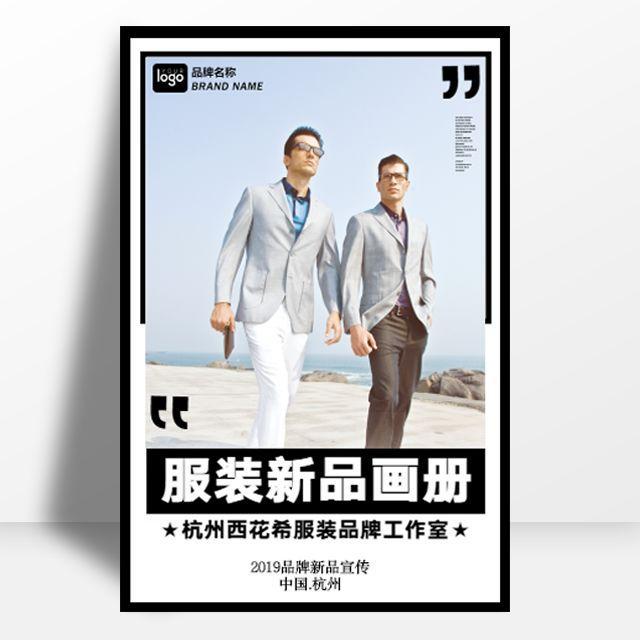 高端简约欧美男装企业宣传服饰品牌推广
