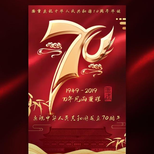 建国70周年国庆节政府工作报告党政活动党建工作汇报
