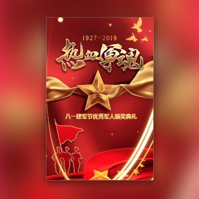 快闪高端红八一建军节邀请函战友会颁奖典礼