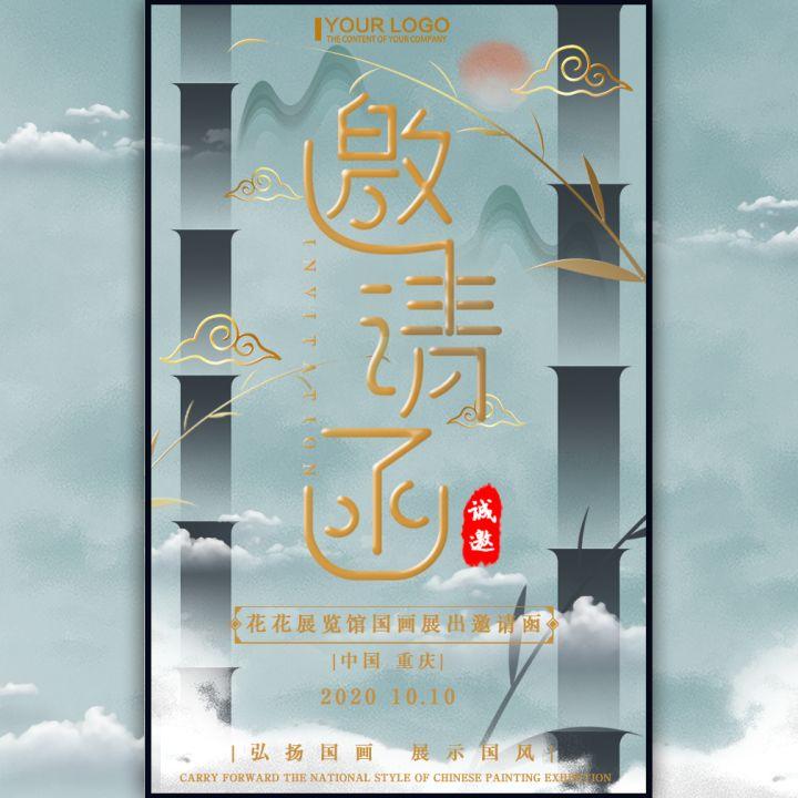 中式复古邀请函中国风交流会论坛邀请函