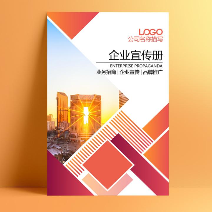 高端企业宣传公司简介企业文化产品推广招商画册