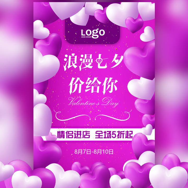快闪七夕紫色心形气球情人节促销企业宣传活动