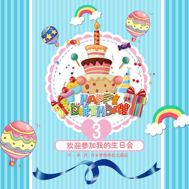 色彩缤纷生日会
