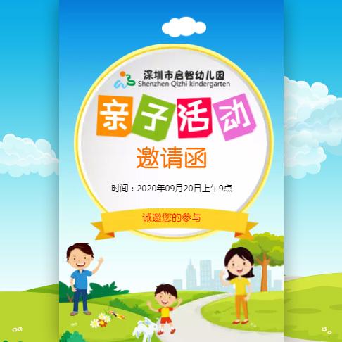 幼儿园亲子活动邀请函培训班活动邀请函夏季活动