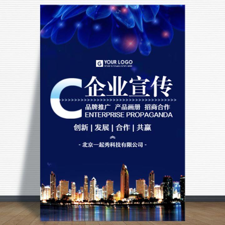 快闪企业宣传招商融资品牌推广公司简介产品手册画册