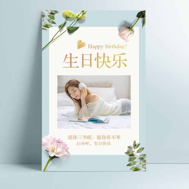 女朋友闺蜜生日相册情侣生日祝福表白个人纪念相册