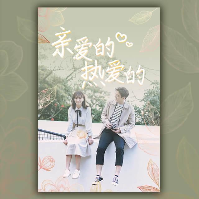 亲爱的热爱的七夕情侣写真表白相册