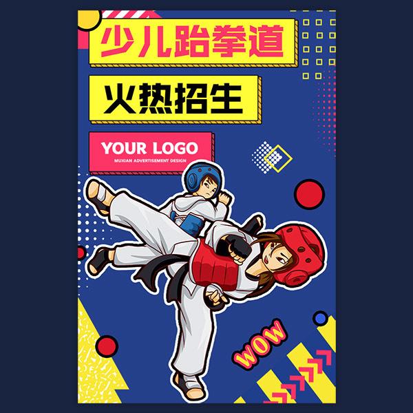 快闪波普风少儿跆拳道暑假培训班招生武术馆宣传