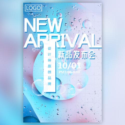 梦幻气泡时尚服饰美妆新品上市活动新品发布邀请函